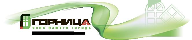 Завод Горница Окон — пластиковые окна от производителя